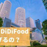 【名古屋】DiDifoodの配達員は稼げる?給料の仕組みや登録方法を解説!