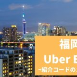 【15000円】Uber Eats(ウーバーイーツ) 福岡の紹介コード経由の登録方法!具体的なメリットも解説。
