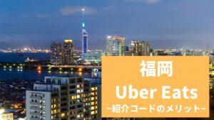 【最大13000円】Uber Eats 福岡の紹介コード経由の登録方法!具体的なメリットも解説。