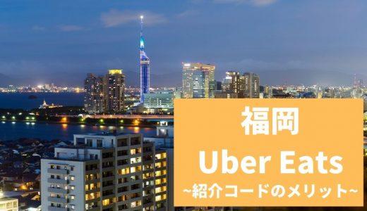 【最大13000円】Uber Eats(ウーバーイーツ) 福岡の紹介コード経由の登録方法!具体的なメリットも解説。