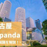 foodpanda(フードパンダ)名古屋の配達員は稼げる?お得な紹介コードも!