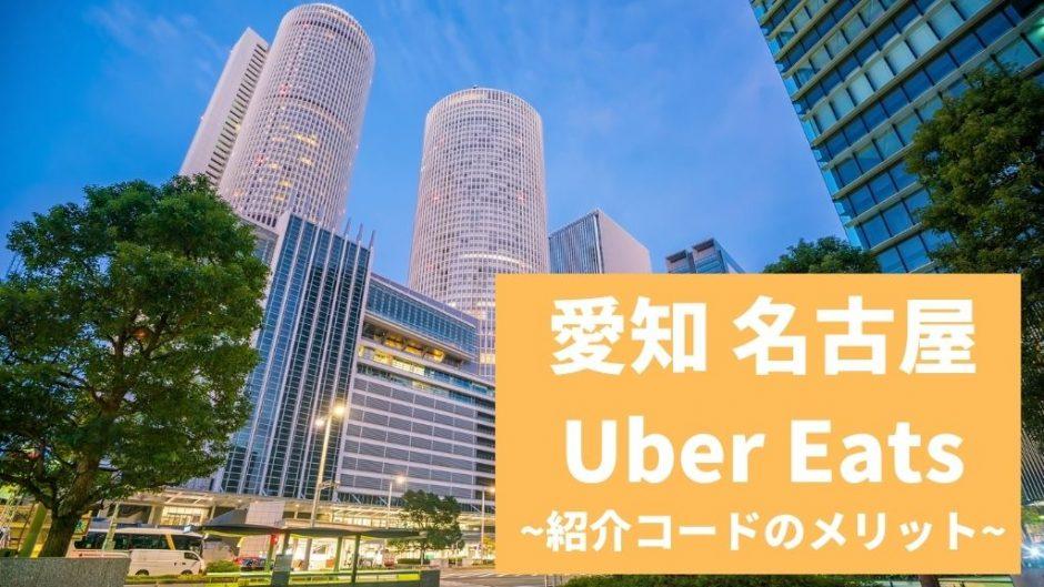 【15000円】Uber Eats(ウーバーイーツ) 愛知・名古屋の紹介コード経由の登録方法!具体的なメリットも解説。
