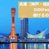 【兵庫(神戸・姫路・西宮)】DiDifoodの配達員は稼げる?給料の仕組みや登録方法を解説!
