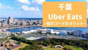 【最大13000円】Uber Eats 千葉の紹介コード経由の登録方法!具体的なメリットも解説。