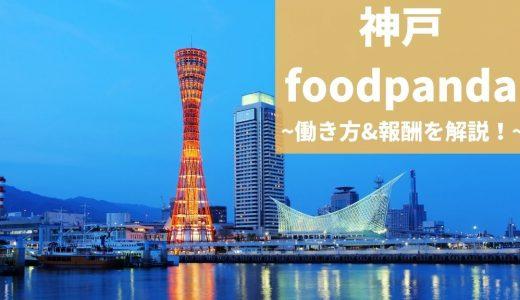foodpanda(フードパンダ)神戸の配達員は稼げる?お得な紹介コードも!