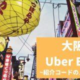 【15000円】Uber Eats(ウーバーイーツ) 大阪の紹介コード経由の登録方法!具体的なメリットも解説。