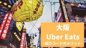 【最大13000円】Uber Eats 大阪の紹介コード経由の登録方法!具体的なメリットも解説。