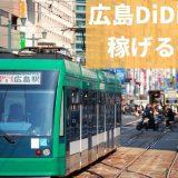 【広島】DiDifoodの配達員は稼げる?給料の仕組みや登録方法を解説!