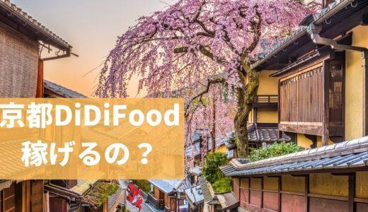 【京都】DiDifoodの配達員は稼げる?給料の仕組みや登録方法を解説!