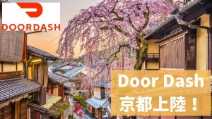 DoorDash (ドアダッシュ)京都 配達員の報酬や特徴を解説!