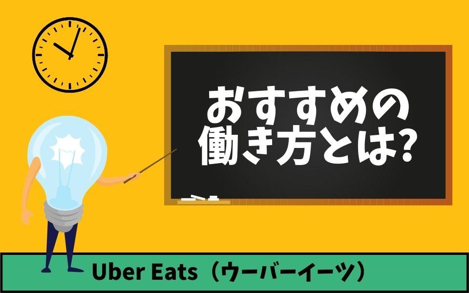 Uber Eats(ウーバーイーツ)は専業よりも副業向き!おすすめの働き方◎