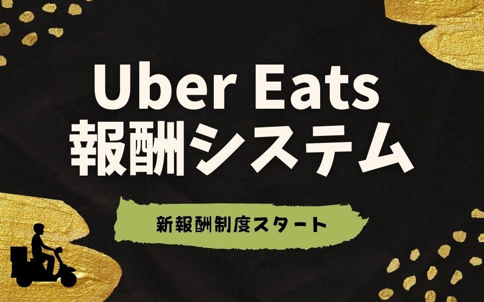Uber Eats(ウーバーイーツ)の収入目安:基本の報酬システムとは?