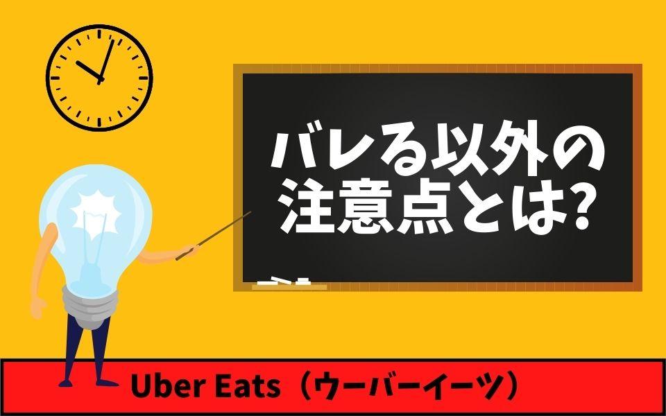 Uber Eats(ウーバーイーツ)の副業でバレる以外の注意点とは?