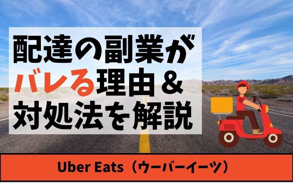 Uber Eats(ウーバーイーツ)の副業がバレる理由と対処法とは?