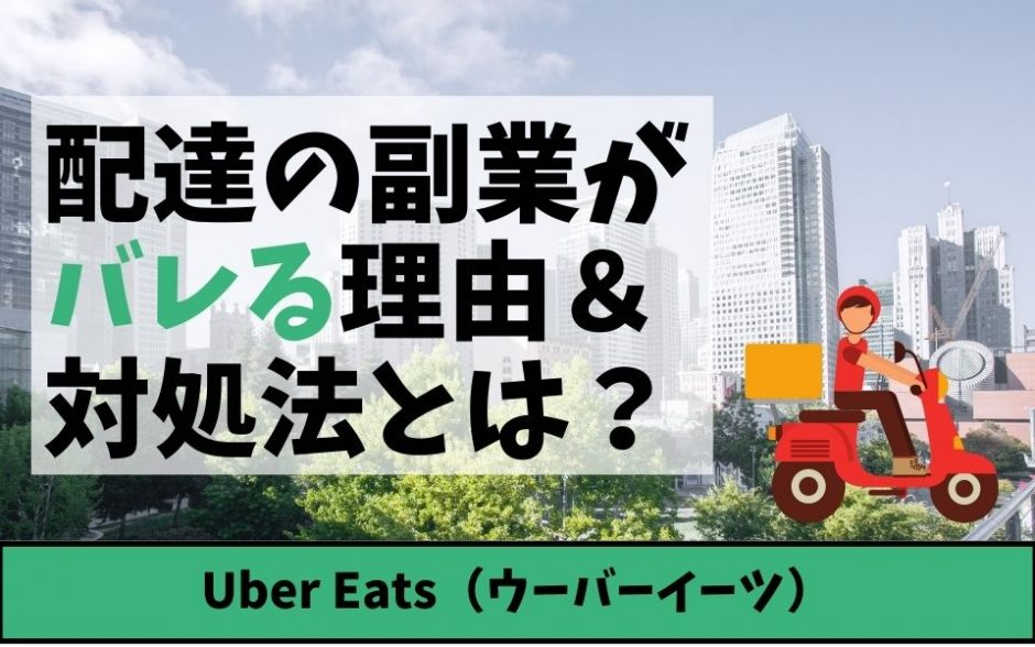 Uber Eats(ウーバーイーツ)の副業はバレる?バレないための方法も解説
