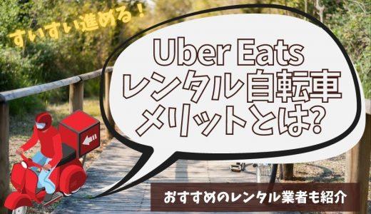 Uber Eats(ウーバーイーツ)の配達にレンタル自転車はおすすめ?稼げるの?