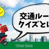 Uber Eats(ウーバーイーツ)交通ルールクイズとは?来ないときの対処法と答えの調べ方◎