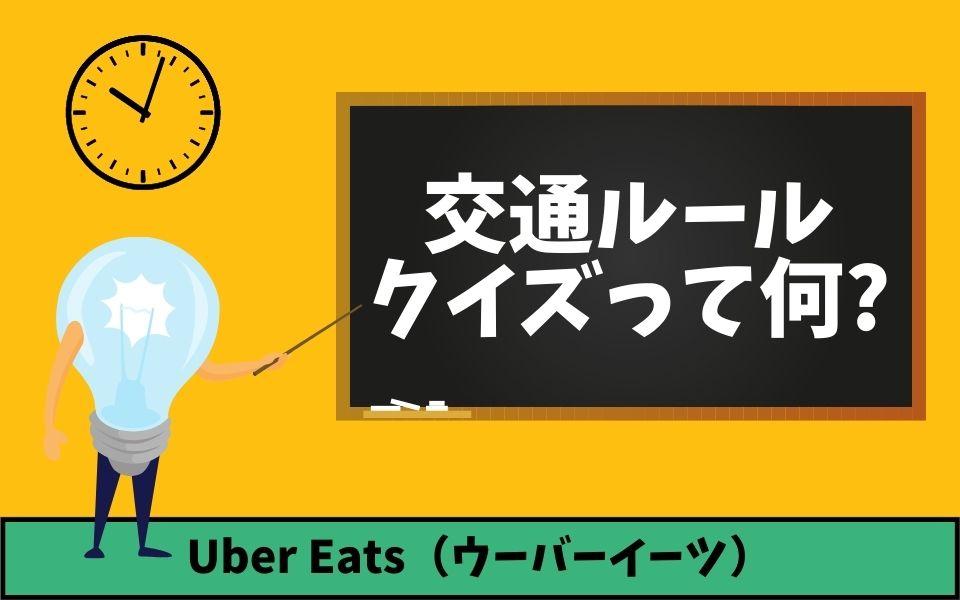 Uber Eats(ウーバーイーツ)交通ルールクイズとは?