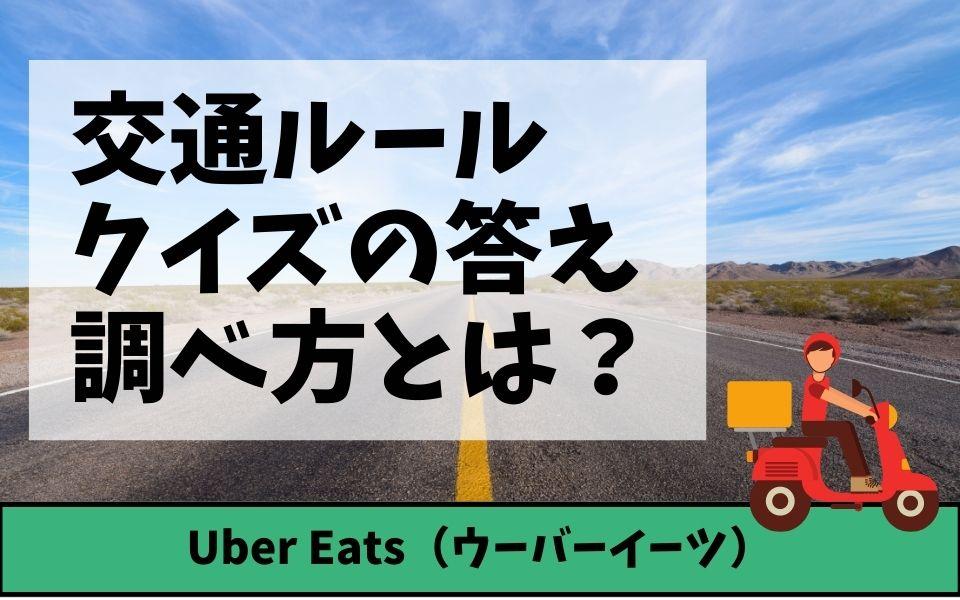 【対策】Uber Eats(ウーバーイーツ)交通クイズの答えはどうやって調べる?