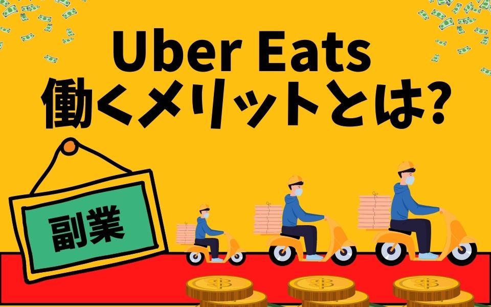 Uber Eats(ウーバーイーツ)の副業のメリットとは?