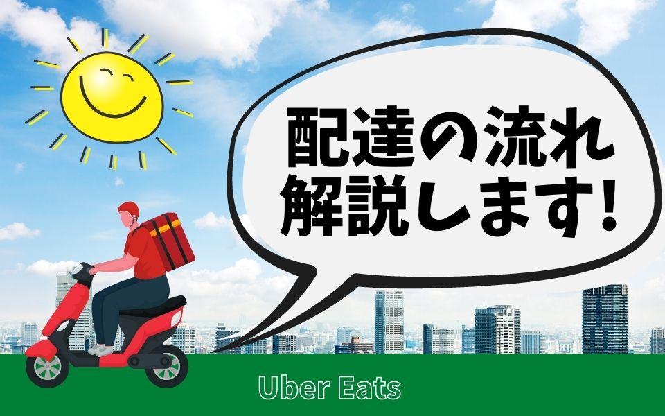 Uber Eats(ウーバーイーツ)配達の流れを理解しておこう!