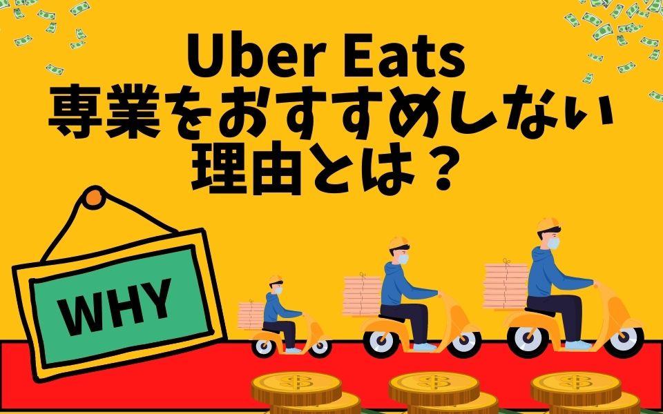 Uber Eats(ウーバーイーツ)専業をおすすめしない5つの理由とは?