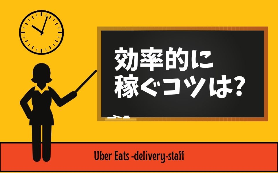 Uber Eats で効率的に稼ぐコツとは?【週1や週2でもOK】
