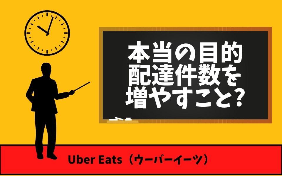 そもそもUber Eats の1日の最高配達件数を増やすことが目的?