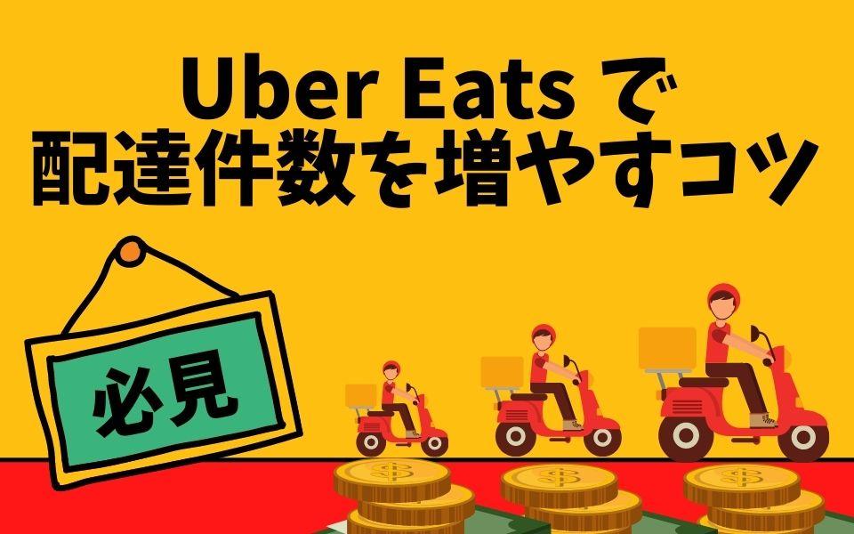 Uber Eats (ウーバーイーツ)で1日の最高配達件数を増やすポイント