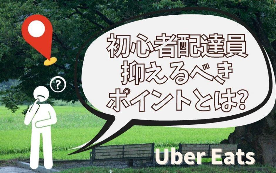 Uber Eats(ウーバーイーツ)配達員初心者が抑えるべきポイント&稼ぐコツ♪