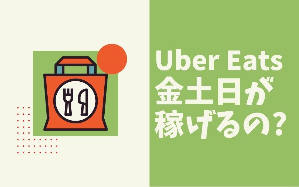 Uber Eats(ウーバーイーツ)で稼ぎやすいのは金曜・土曜・日曜!
