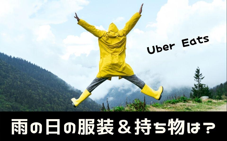 Uber Eats(ウーバーイーツ)で雨の日に働くときのバッグ&服装【おすすめ】