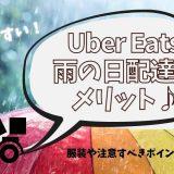 Uber Eats(ウーバーイーツ)は雨の日が稼ぎ時?クエスト事情&給料・バッグ&服装を解説