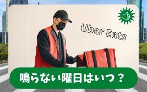 Uber Eats(ウーバーイーツ)鳴らない 曜日は?(月曜・火曜・水曜・木曜・金曜・土曜・日曜)
