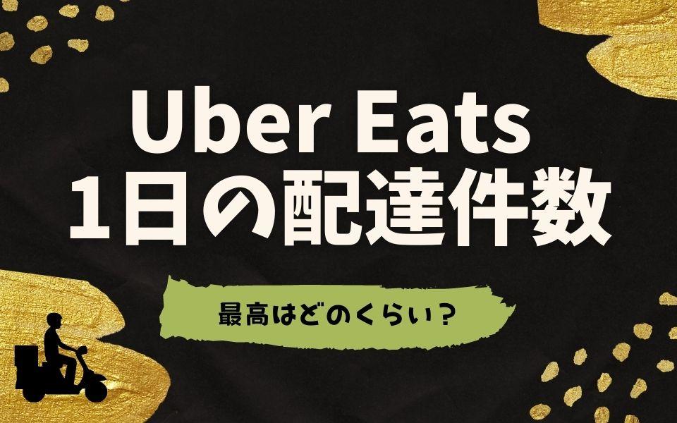 Uber Eats (ウーバーイーツ)の配達パートナー事情:1日最高何件?