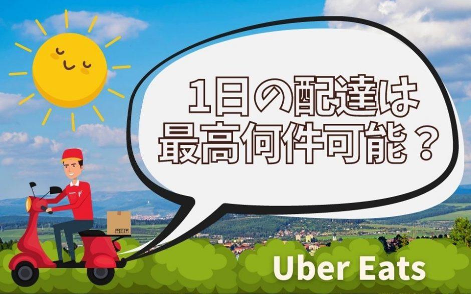 Uber Eats (ウーバーイーツ)は1日最高何件?件数別(10件・20件・30件)の収入目安