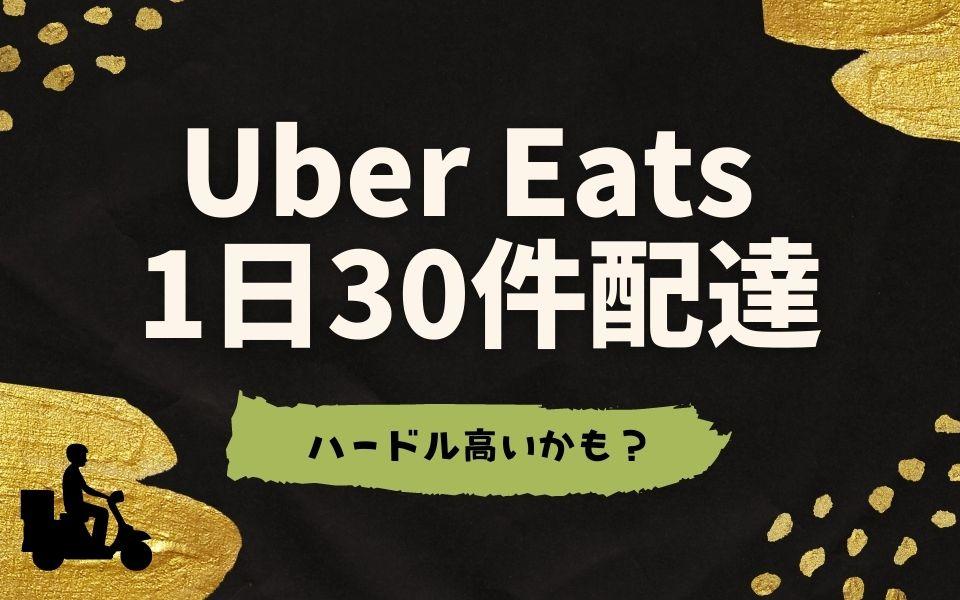 Uber Eats (ウーバーイーツ)で1日30件はハードルが高いかも!