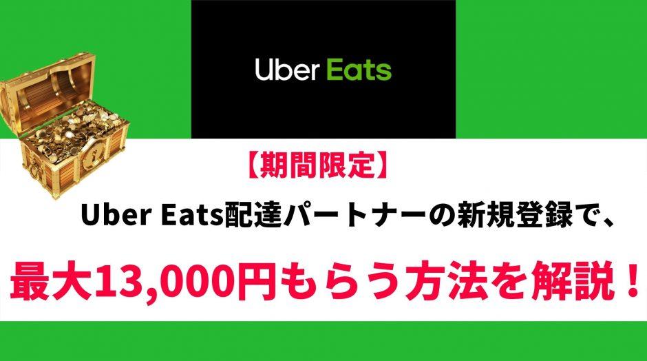 Uber Eats13000円キャッシュバックもらう方法の解説