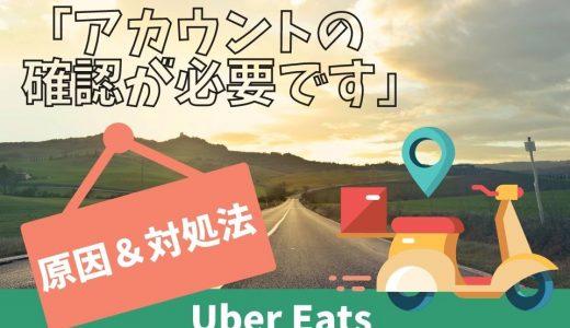 Uber Eats(ウーバーイーツ)で「アカウントの確認が必要です」と表示される理由と対処法◎