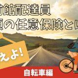 【出前館】配達員におすすめの任意保険(自転車)をピックアップ!選び方も解説◎