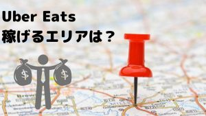 Uber Eats(ウーバーイーツ) 大阪で稼げる注目エリアとは?