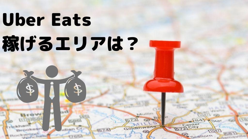 Uber Eats(ウーバーイーツ) 北海道(札幌)で稼げる注目エリアとは?