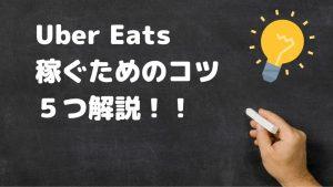 Uber Eats(ウーバーイーツ) 大阪で配達員が稼ぐポイント5つ◎