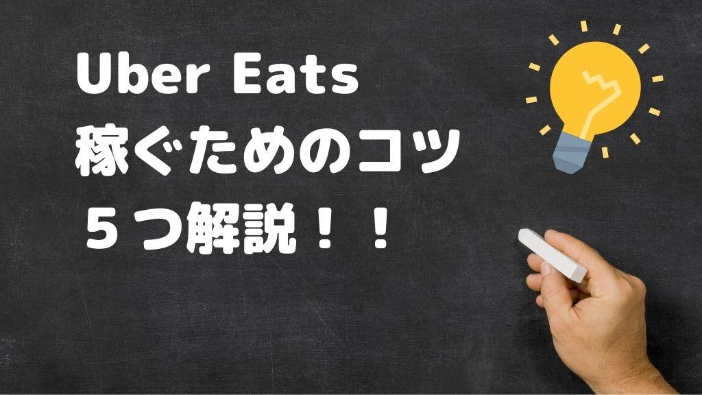 Uber Eats(ウーバーイーツ) 北海道(札幌)で配達員が稼ぐポイント5つ◎