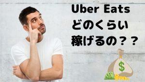ウーバーイーツ大阪の配達員はどのくらい稼いでる?