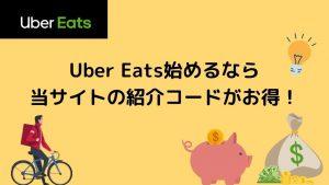 【必見】Uber Eats(ウーバーイーツ) 大阪の配達員にお得に登録するには?