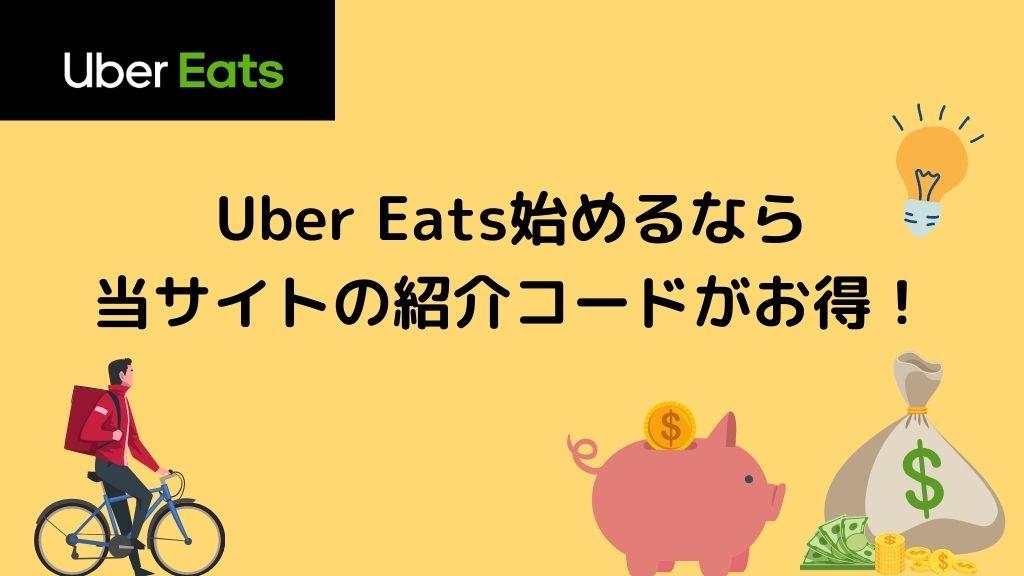 【必見】Uber Eats(ウーバーイーツ) 北海道(札幌)の配達員にお得に登録するには?