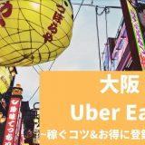 Uber Eats(ウーバーイーツ) 大阪で稼ぐには?配達員の始め方や稼げるエリアも解説!