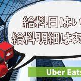 Uber Eats(ウーバーイーツ)配達員の給料日はいつ?給料明細はある?