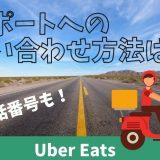 Uber Eats(ウーバーイーツ)サポートセンターへの問い合わせ方法と電話番号◎